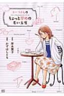 ヨーコさんのちょっと早めの老い支度 Akita Essay Collection