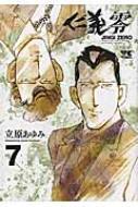 仁義零 7 ヤングチャンピオン・コミックス