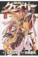 聖痕のクェイサー 21 チャンピオンredコミックス