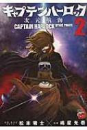 キャプテンハーロック -次元航海-2 チャンピオンredコミックス