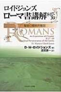 ロイドジョンズ ローマ書講解 8・17‐39 聖徒の最終的堅忍