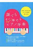 誰でもすぐ弾けるピアノ伴奏 実習生・保育者・教員おたすけ楽譜集
