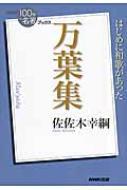 万葉集 NHK「100分 de 名著」ブックス