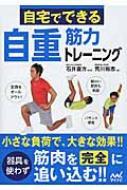 自重筋力トレーニング 自宅でできる