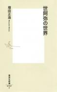 世阿弥の世界 集英社新書