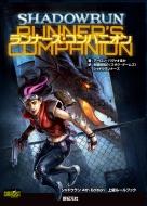ランナーズ・コンパニオン シャドウラン 4th Edition 上級ルールブック