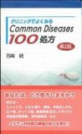 クリニックでよくみるCommon Diseases 100処方