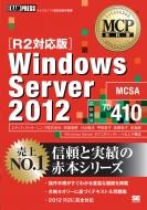 Windows Server 2012 R2対応版 MCP教科書