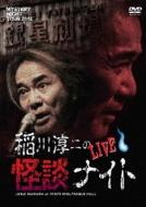 MYSTERY NIGHT TOUR 2014 稲川淳二の怪談ナイト ライブ盤