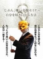 HMV&BOOKS online石武丈嗣/「じぶん」嫌い克服セミナー・自分が好きになる方法とは?・