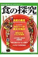 食の探求別冊日経サイエンス