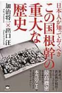 日本人が知っておくべきこの国根幹の重大な歴史