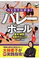 DVDでわかる!バレーボール基本・練習・実戦テクニック