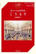 ヨハン・シュトラウス2 こうもり オペラ対訳ライブラリー