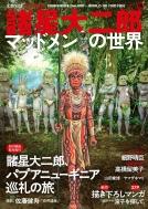 文藝別冊 特別編集 諸星大二郎 マッドメンの世界 KAWADE夢ムック