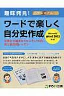 ローチケHMV富士通エフオーエム株式会社/プレミアムワードで楽しく自分史作成