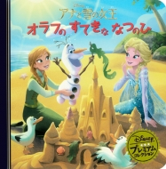 アナと雪の女王オラフのすてきななつのひ ディズニー・プレミアム・コレクション