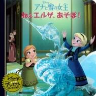 アナと雪の女王ねえエルサ、あそぼ! ディズニー・プレミアム・コレクション