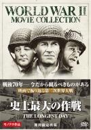 ローチケHMVMovie/史上最大の作戦 (Ltd)