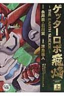 ゲッターロボ飛焔 -the Earth Suicide-上 幻冬舎コミックス漫画文庫