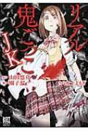 リアル鬼ごっこ Jk バーズコミックス スペシャル
