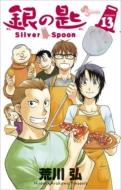 銀の匙 Silver Spoon 13 少年サンデーコミックス