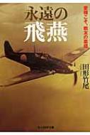 永遠の飛燕 愛機こそ、戦友の墓標 光人社NF文庫