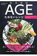 老化物質AGEためないレシピ ウェルエイジングのすすめ