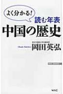 読む年表中国の歴史 よく分かる! Wac Bunko