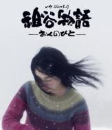 祖谷物語-おくのひと-Blu-ray
