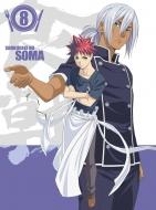 食戟のソーマ 第8巻【初回生産限定版】