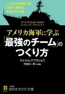 アメリカ海軍に学ぶ「最強のチーム」のつくり方 知的生きかた文庫