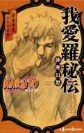 NARUTO -ナルト-我愛羅秘伝砂塵幻想 JUMP J BOOKS