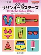 ウクレレ / サザンオールスターズ 模範演奏cd付