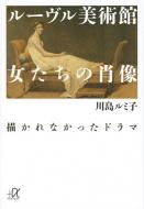ルーヴル美術館 女たちの肖像 描かれなかったドラマ 講談社プラスアルファ文庫