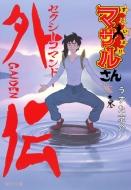 すごいよ!!マサルさん 3 セクシーコマンドー外伝集英社文庫コミック版