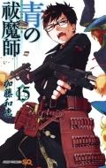 青の祓魔師 15 ジャンプコミックス