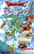 ドラゴンクエスト 蒼天のソウラ 5 ジャンプコミックス