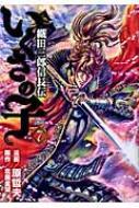 いくさの子 -織田三郎信長伝-7 ゼノンコミックス
