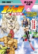 北斗の拳 イチゴ味 4 ゼノンコミックス
