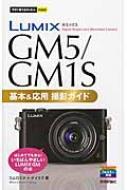 LUMIX GM5/GM1S 基本&応用撮影ガイド 今すぐ使えるかんたんmini