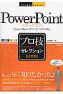 PowerPoint「決定版」プロ技セレクション PowerPoint2013/2010対応版 今すぐ使えるかんたんEx