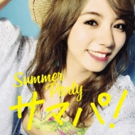 サマパ! Summer Party Mixed By Dj和