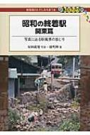昭和の終着駅 関東篇 写真に辿る駅風景の昔と今 DJ鉄ぶらブックス