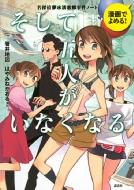 漫画でよめる!名探偵夢水清志郎事件ノート そして五人がいなくなる