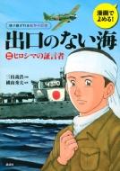 漫画でよめる!語り継がれる戦争の記憶 出口のない海