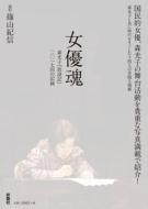 女優魂〜森光子「放浪記」2000回の記録