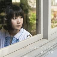 ハローグッバイ (CD+DVD)【初回限定盤】