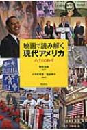 映画で読み解く現代アメリカ オバマの時代