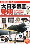 大日本帝国の発明 教科書には載っていない 世界を驚かせた33の発明秘話